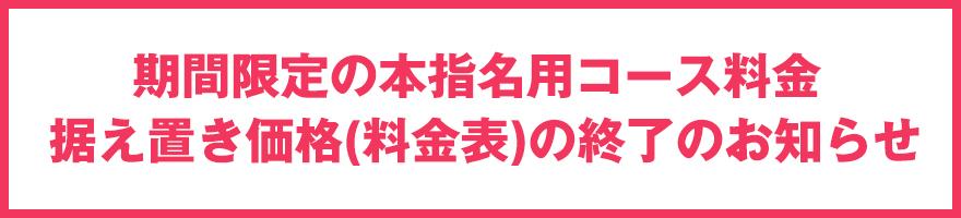 増税お知らせ