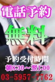 電話予約0円